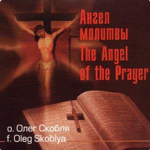 Ангел молитвы — протоиерей Олег Скобля