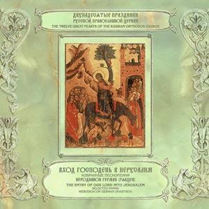 Двунадесятые праздники Русской Православной Церкви. Вход Господень в Иерусалим