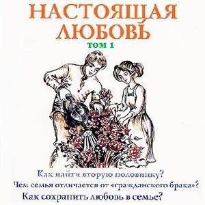 Настоящая любовь. Том I — Дмитрий Семеник