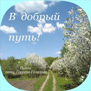 В добрый путь! — священник Георгий Галахов