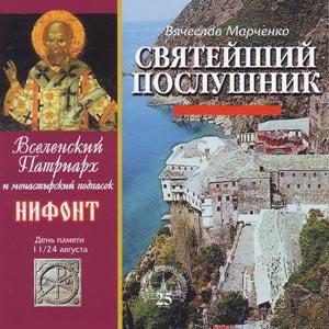 Святейший послушник. Вселенский патриарх и монастырский подпасок Нифонт