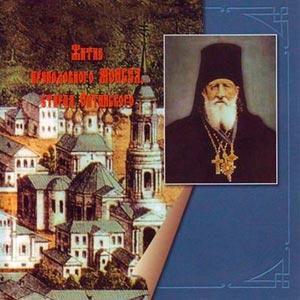 Житие преподобного Моисея, старца Оптинского