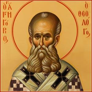 Слова — святитель Григорий Богослов