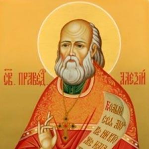 Житие святого праведного Алексия Бортсурманского