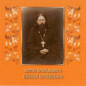 Житие преподобного Никона Оптинского, исповедника