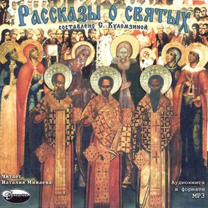 Рассказы о святых — С.С. Куломзина
