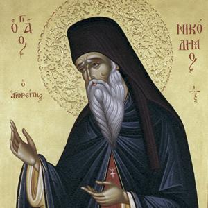 Поучения преподобного Никодима Святогорца