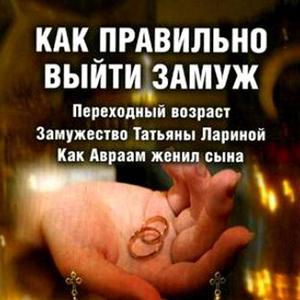 Как правильно выйти замуж — Авдеенко Е.А.