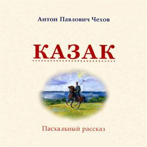 Казак (пасхальный рассказ) — Чехов А.П.
