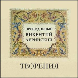 Творения преподобного Викентия Леринского