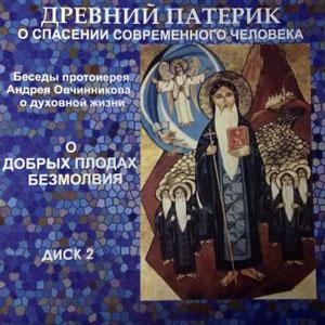 О добрых плодах безмолвия (по Древнему Патерику) — протоиерей Андрей Овчинников