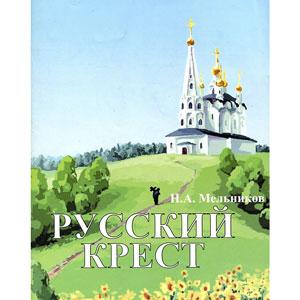 Русский крест — Николай Мельников