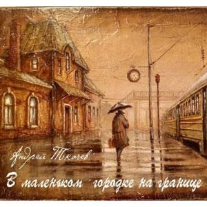 В маленьком городке на границе ─ протоиерей Андрей Ткачёв