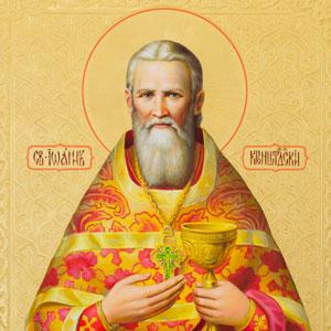 Святой праведный отец Иоанн Кронштадтский — епископ Александр (Семёнов-Тян-Шанский)