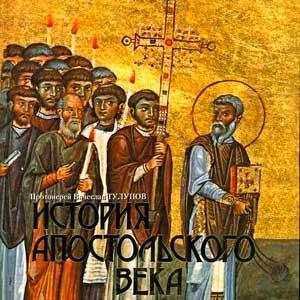 История Апостольского века — протоиерей Вячеслав Тулупов