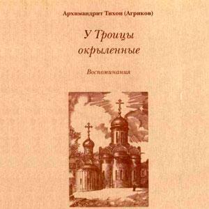 У Троицы окрыленные (Воспоминания) — схиархимандрит Пантелеймон (Агриков)