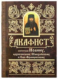 Акафист ИОАННУ ШАНХАЙСКОМУ