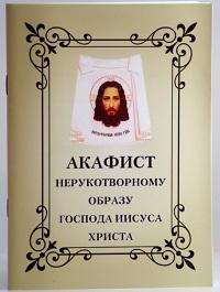 Акафист НЕРУКОТВОРНОМУ ОБРАЗУ ГОСПОДА ИИСУСА ХРИСТА