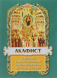 Акафист НОВОМУЧЕНИКАМ И ИСПОВЕДНИКАМ РОССИЙСКИМ