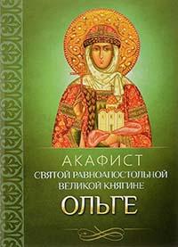 Акафист Ольге