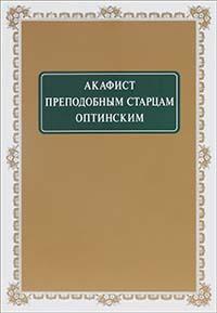 Акафист ОПТИНСКИМ СТАРЦАМ