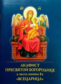 Акафист пред иконой Богоматери ВСЕЦАРИЦА