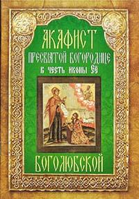 Акафист пред иконой Пресвятой Богородицы Боголюбская