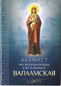 Акафист пред иконой Пресвятой Богородицы Валаамская