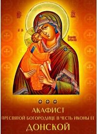 Акафист пред иконой Пресвятой Богородицы ДОНСКАЯ
