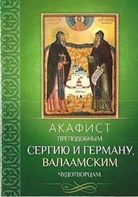 Акафист преподобным Сергию и Герману ВАЛААМСКИМ