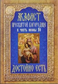 Акафист Пресвятой Богородице в честь иконы ДОСТОЙНО ЕСТЬ