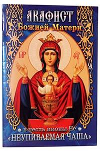 Акафист Пресвятой Богородице в честь иконы НЕУПИВАЕМАЯ ЧАША.