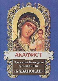 Акафист Пресвятой Богородице в честь иконы КАЗАНСКАЯ