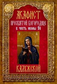 Акафист Пресвятой Богородице КАЛУЖСКАЯ