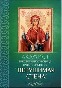 Акафист Пресвятой Богородице НЕРУШИМАЯ СТЕНА