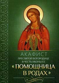 Акафист Пресвятой Богородице ПОМОЩНИЦА В РОДАХ