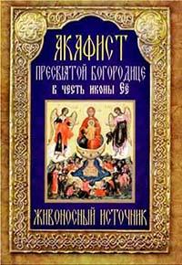 Акафист Пресвятой Богородице пред иконой ЖИВОНОСНЫЙ ИСТОЧНИК
