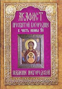 Акафист Пресвятой Богородице пред иконой ЗНАМЕНИЕ
