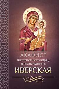 Акафист Пресвятой Богородице пред иконой ИВЕРСКАЯ