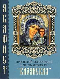 Акафист Пресвятой Богородице пред иконой КАЗАНСКАЯ