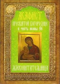 Акафист Пресвятой Богородице пред иконой Млекопитательница