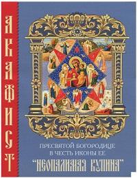 Акафист Пресвятой Богородице пред иконой НЕОПАЛИМАЯ КУПИНА