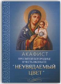 Акафист Пресвятой Богородице пред иконой НЕУВЯДАЕМЫЙ ЦВЕТ