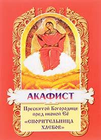 Акафист Пресвятой Богородице пред иконой Спорительница хлебов
