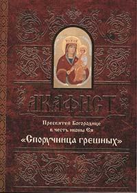 Акафист Пресвятой Богородице пред иконой Споручница грешных