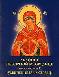 АкафИСТ Пресвятой Богородице пред иконой УМЯГЧЕНИЕ ЗЛЫХ СЕРДЕЦ
