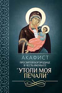 Акафист Пресвятой Богородице пред иконой УТОЛИ МОЯ ПЕЧАЛИ