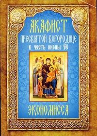 Акафист Пресвятой Богородице пред иконой ЭКОНОМИССА