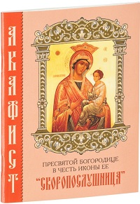 Акафист Пресвятой Богородице СКОРОПОСЛУШНИЦА