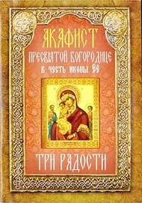 Акафист Пресвятой Богородице ТРИ РАДОСТИ